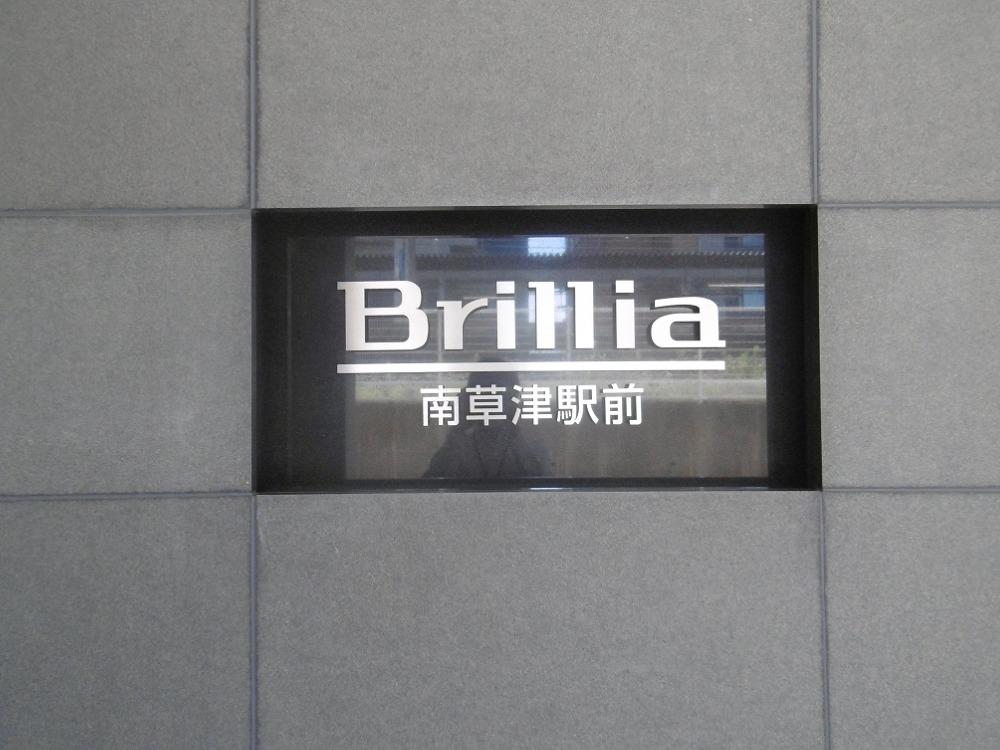 ブリリア南草津駅前の共用部写真