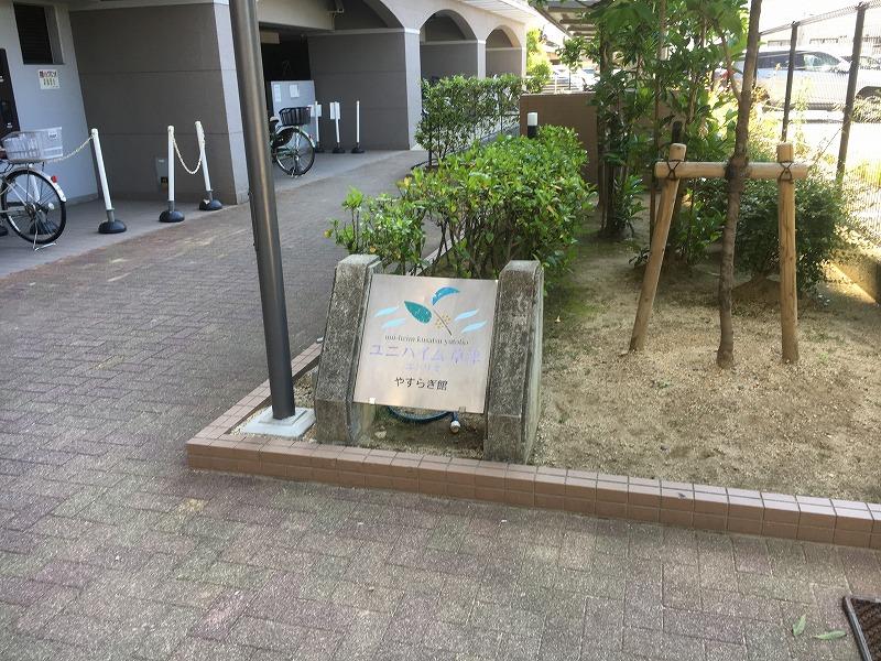 ユニハイム草津ユトリオやすらぎ館(7階)の共用部写真