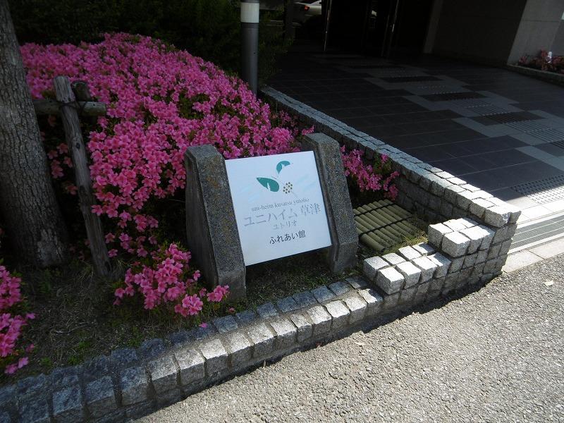 ユニハイム草津ユトリオふれあい館の共用部写真